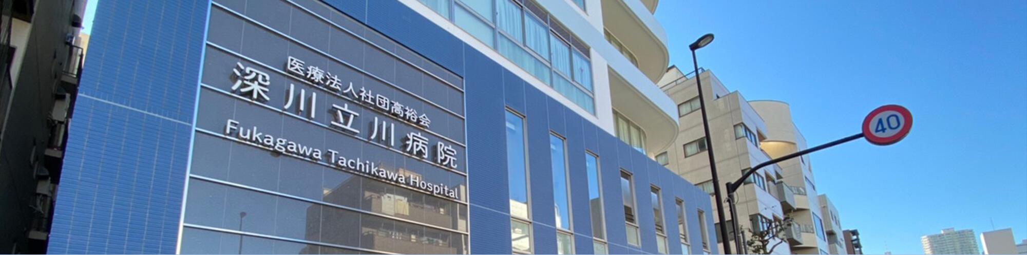 当病院について