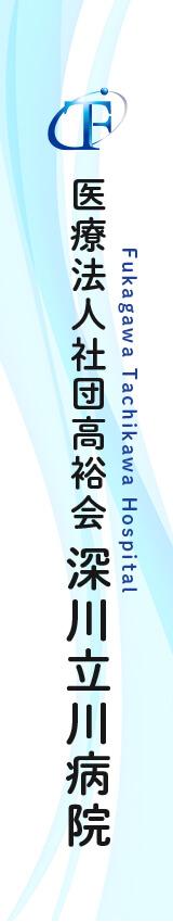 東京都指定二次救急医療機関の東京都江東区、深川立川病院オフィシャルサイト。